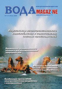 №7 (11) июль 2008 г.