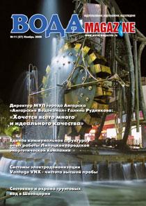 №11 (27) ноябрь 2009 г.
