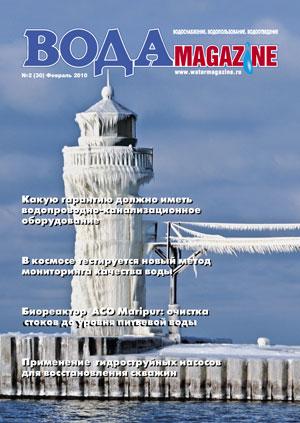 № 2 (30) февраль 2010 г.