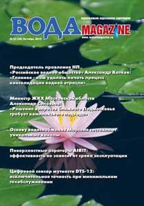 №10 (38) октябрь 2010 г.