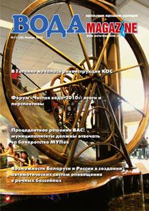 №11 (39) ноябрь 2010 г.
