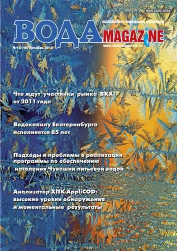 № 40 (12) декабрь 2010 г.