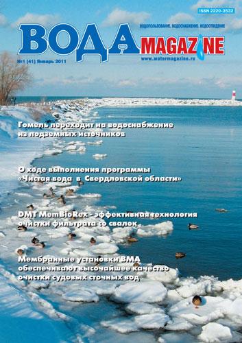 №1 (41) январь 2011 г.