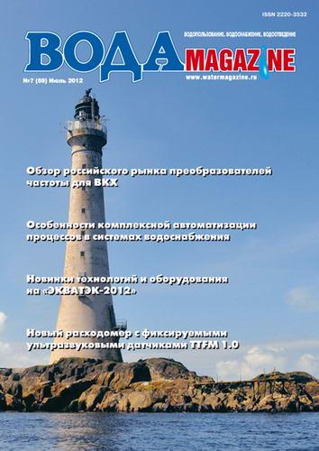 №7 (59) июль 2012 г.