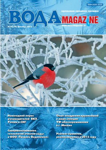 №12 (76) декабрь 2013 г.