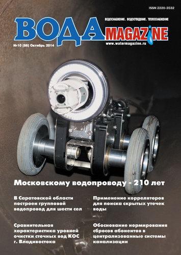 №10 (86) октябрь 2014