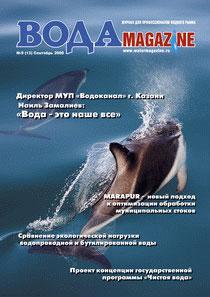 № 9 (13) сентябрь 2008 г.