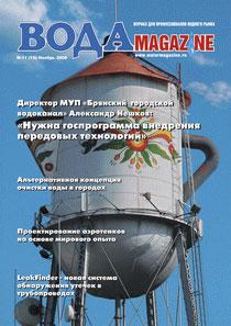 № 11 (15) ноябрь 2008 г.