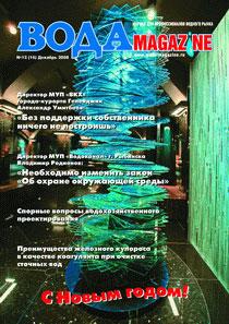 №12 (16) декабрь 2008 г.