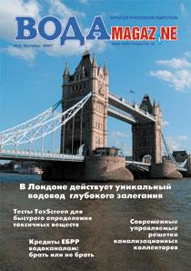 № 2 октябрь 2007 г.