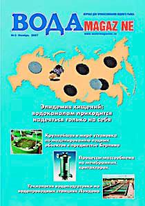 № 3 ноябрь 2007 г.