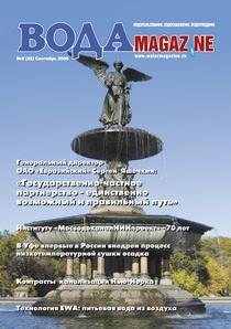 №9 (25) сентябрь 2009 г.