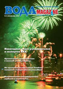 №12 (28) декабрь 2009 г.