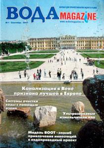 № 1 сентябрь 2007г.