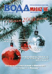 №4 декабрь 2007 г.