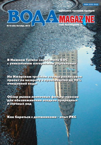 №10 (62) октябрь 2012 г.