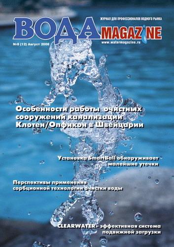 № 8 (12) август 2008 г.