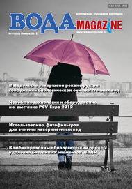 №11 (63) ноябрь 2012 г.