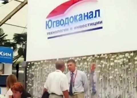 «Югводоканал»  выходит из концессии с администрацией Краснодарского края