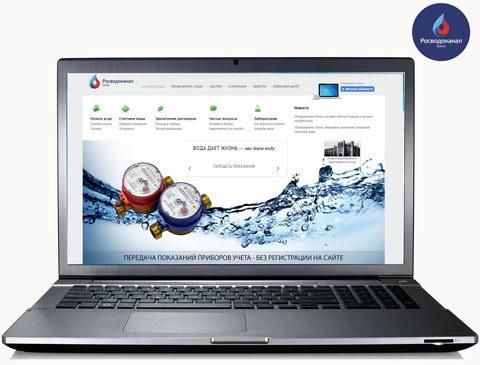 «Росводоканал Омск» запустил сервис передачи показаний без регистрации на сайте
