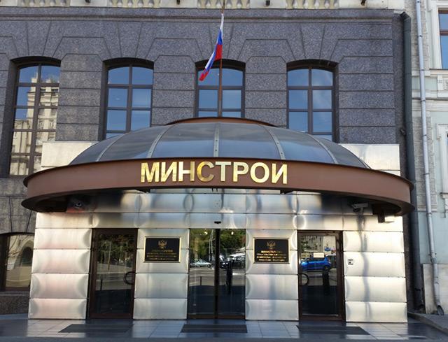 Минстрой России составил рейтинг регионов по привлечению частных инвестиций в ЖКХ