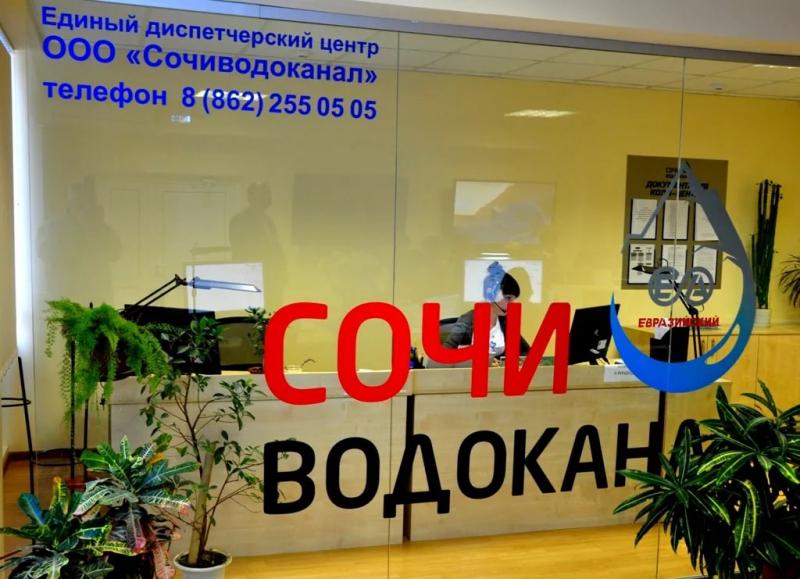 МУП «Водоканал» Сочи отбивает абонентов у конкурента низкими тарифами