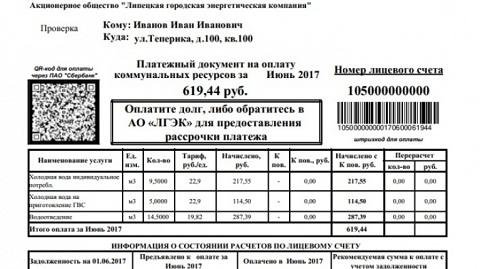 «ЛГЭК» рассылает обновленные платежные документы