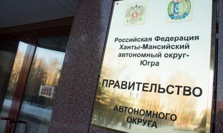 В департаменте жилищно-коммунального комплекса и энергетики ХМАО проводятся следственные мероприятия