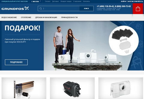 GRUNDFOS запустил для российских клиентов интернет-магазин