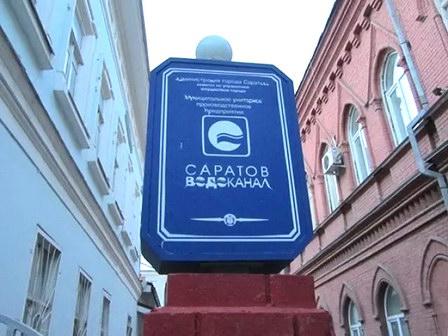 Срок приема заявок на концессию «Саратовводоканала» продлен до конца октября