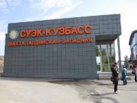 На шахте «Талдинское-Западное» на Кузбассе введена в эксплуатацию первая очередь очистных сооружений