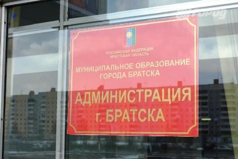 Директор водоканала Братска назначен заместителем мэра по городскому хозяйству