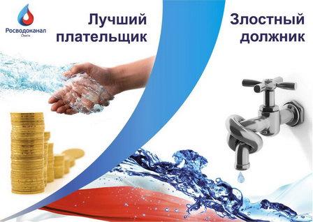 С начала этого года долги потребителей Омскводоканала увеличились на 36%, превысив 370 млн. руб.