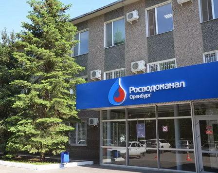 В Оренбурге приступил к работе общественный совет по вопросам водоснабжения и водоотведения