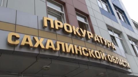 Районная прокуратура Сахалина принесла извинения бывшему директору водоканала за незаконное уголовное преследование