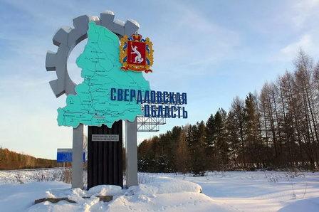 В округах Свердловской области получат дополнительно 257 млн. руб. на развитие ЖКХ