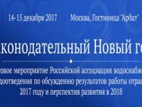 РАВВ готовится к традиционному ежегодному мероприятию «Законодательный Новый год»