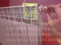 Верховный суд РФ подтвердил незаконность решения Региональной службы по тарифам Забайкалья