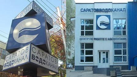 В конкурсе по концессии «Саратовводоканала» выиграло ООО «Концессии водоснабжения-Саратов»