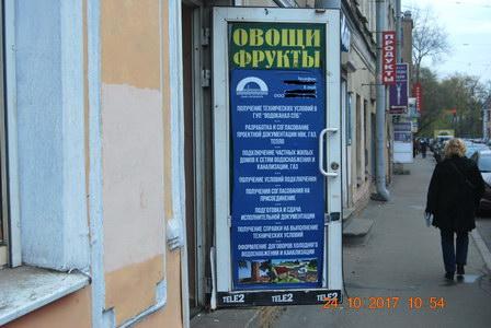 Выявлен факт незаконного использования логотипа ГУП «Водоканал Санкт-Петербурга»