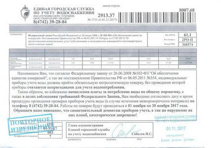 В Липецке массово рассылают фальшивые квитанции за коммуналку
