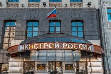 Минстрой России поддержал предложенные ФАС изменения в закон о защите конкуренции