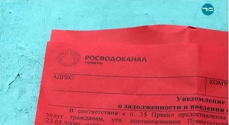 Тюменцы перед новым годом получат долговые квитанции в красной расцветке