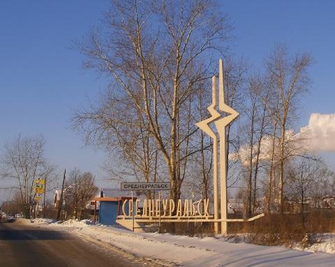 На проектирование очистных сооружений канализации  Среднеуральска в Свердловской области  выделено 80 млн. руб.