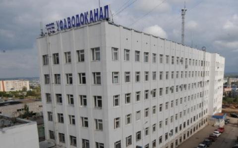МУП «Уфаводоканал» получит от Сбербанка кредит в размере 235 млн. руб.