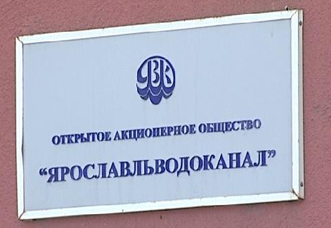 ФАС оштрафовала ОАО «Ярославльводоканал» на 127 тыс. руб. за нарушение закона о защите конкуренции