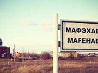 В ауле Мафэхабль Майкопского района Адыгеи построили водопровод