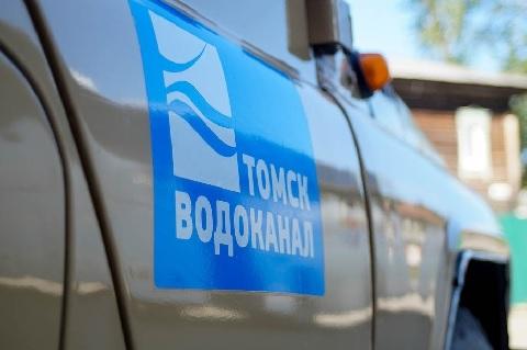 Прокуратура потребовала от ООО «Томскводоканал» вернуть городу объекты водоснабжения и канализации на 0,5 млрд. руб.