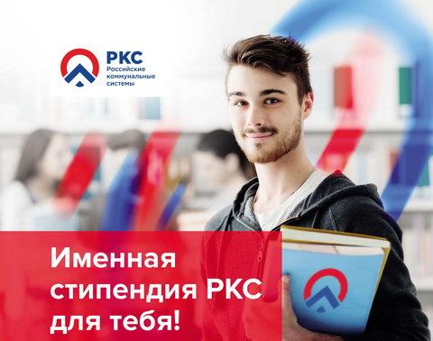 «Российские коммунальные системы» учредили именную стипендию для студентов