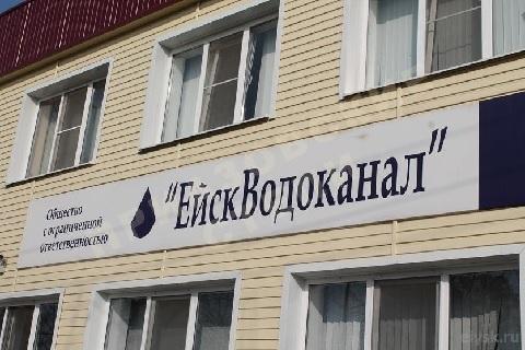 В 2017 году «ЕйскВодоканал» выполнил ремонтно-восстановительные работы почти на 25 млн. руб.